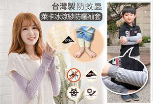 每雙只要146元起,即可享有台灣製防蚊萊卡冰涼紗防曬袖套〈二雙/四雙/六雙/八雙,款式可選:兒童條紋款/大人條紋款,顏色可選:柔情紫/個性灰/甜美粉/亮桃粉/淡鵝黃/蘋果綠〉