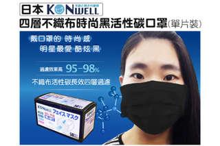 只要269元起,即可享有台灣製雙壓條3D不織布口罩/日本高效能不織布活性碳口罩/日本高效能四層不織布時尚黑活性碳口罩等組合