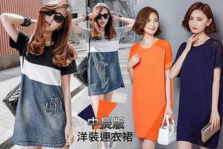 每件只要359元起,即可享有韓版中長版洋裝連衣裙〈1件/2件/4件/6件,款式/顏色可選:A.牛仔雙拼色(黑/灰)/B.歐美大碼寬鬆拼接橘(紅色/藍色),尺寸可選:L/XL/2XL〉