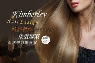 只要299元起,即可享有【Kimberley Hair Design】A.小資經典洗剪護專案 / B.時尚質感ESUCHEN染髮專案(不限髮長) / C.韓妞冷塑剪燙專案(不限髮長) / D.熱門人氣溫熱塑剪燙專案(不限髮長)