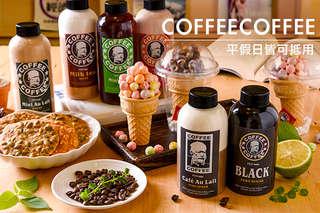 只要65元,即可享有【COFFEE COFFEE】平假日皆可抵用100元消費金額〈特別推薦:法式經典、薄荷拿鐵、美式深焙、法式厚奶、彩虹甜心等〉