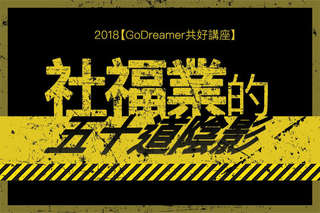 GoDreamer共好講座【一起夢想-社福業的五十道陰影系列活動】