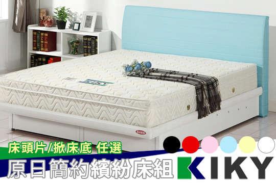 只要1599元起,即可享有【KIKY】原日簡約繽紛床頭片/高氣壓磅數收納後掀床底(單人加大/雙人)等組合