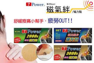 只要288元起,即可享有【7Power】日本超人氣舒緩磁力貼磁氣絆-貼布/2000高斯/3000高斯等組合