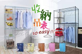 """衣""""直""""就是好整齊!【居家cheaper 台灣製-黑惡魔/全電鍍六層雙桿吊衣架】六層網片,收納更多衣物,兩支粗管吊衣桿,吊掛多耐重佳!"""