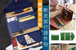 每入只要129元起,即可享有韓國多功能軟皮旅行證件包〈任選1入/2入/4入/6入/8入/10入/12入,顏色可選:咖啡/紅/藍/綠〉