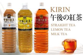 每瓶只要99元起,即可享有日本【KIRIN】午後紅茶大瓶系列〈任選3瓶/6瓶/12瓶/16瓶,口味可選:檸檬紅茶/奶茶/原味紅茶〉