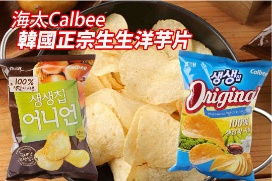 每包只要56元起,即可享有韓國正宗【海太Calbee】生生洋芋片〈8包/16包/24包/30包,口味可選:原味/洋蔥〉