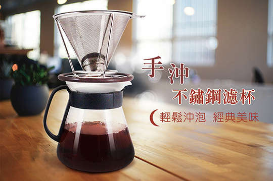 每組只要549元起,即可享有手沖滴漏304不鏽鋼咖啡濾杯組〈一組/二組/三組,每組內含:過濾網一入 + 玻璃壺600ml一入〉