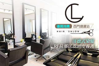 只要299元起,即可享有【CL Hair Salon】A.造型首選洗剪護專案 / B.人氣品牌歌德式染護專案(不限髮長) / C.日系歌德式清爽柔感洗護專案 / D.法國人氣RF荷那法蕊經典5號精油頭皮深層保養