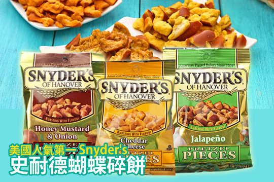 每包只要29元起,即可享有美國人氣第一【史耐德Snyder's】蝴蝶碎餅〈5包/10包/20包/40包,口味可選:乾酪起司/墨西哥辣椒/蜂蜜芥末〉