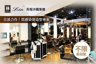 知名連鎖【Lin美髮沙龍】首波合作!質感染燙造型專案,不限長短髮!全台多間分店可使用!色澤飽和而有質感、細心塑造美麗弧度,襯托高雅氣質!
