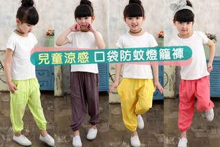 長銷熱賣的兒童褲款~【兒童涼感口袋防蚊燈籠褲】媽媽們的最愛,透氣親膚舒適好穿搭,在不同季節寶貝們展現活力的最好選擇!