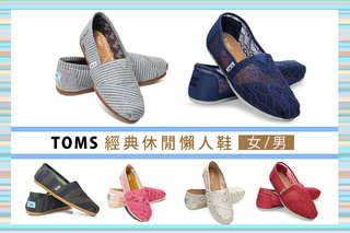 只要850元起,即可享有【TOMS】經典休閒懶人鞋(女/男)任選1雙,多種款式/顏色可選,女鞋部份尺寸可選:w5 / w5.5 / w6 / w6.5 / w7 / w7.5 / w8 / w8.5 / w9,男鞋部份尺寸可選:m7 / m8 / m8.5 / m9 / m9.5 / m10 / m10.5