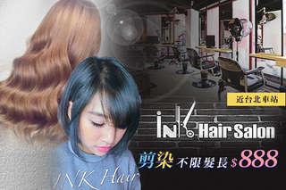只要388元起,即可享有【InK Hair 沙龍】A.人氣煥髮洗剪護專案 / B.IG女神型男剪染護專案(不限髮長) / C.義大利LANDOLL nashi argan阿甘深層護髮專案