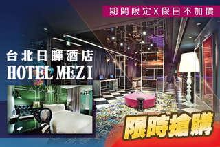 只要1900元,即可享有【台北日暉酒店 HOTEL MEZI】雙人住宿,期間限定X假日不加價〈含絕妙雙人房住宿一晚 + 早餐二客 + VOD電影隨選看到飽〉