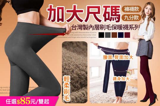 每入只要85元起,即可享有台灣製加大尺碼內刷毛保暖襪系列〈任選1入/2入/3入/5入/10入/16入,款式可選:褲襪款/九分款,顏色可選:黑色/紫紅/深藍/深灰/咖啡〉