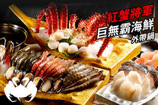 只要2559元起,即可享有【紅蟹將軍】A.精緻海鮮外帶鍋(約2~3人份) / B.巨無霸海鮮外帶鍋(約4~6人份)