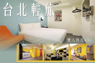 只要580元,即可享有【台北輕旅複合式旅店Sleep Taipei】雙人休息方案,府中捷運站商圈~〈含不限房型雙人休息平日4HR/假日2HR〉