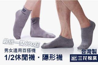 每雙只要50元,即可享有【三花棉業SUN FLOWER】台灣製男女二分之一休閒襪/隱形襪12雙,款式可選:二分之一休閒襪-LOGO / 二分之一休閒襪-素面 / 隱形襪,顏色可選:黑12雙/白12雙/灰12雙/(黑6雙+灰6雙)/(黑6雙+灰3雙+白3雙),每12雙限選固定款式