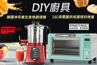 只要2688元起,即可享有日本【松木】16L微電腦烘焙調理烘烤爐/【HealthMic】韓國神奇養生食物調理機〈一台/二台〉