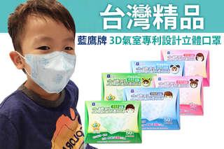 每片只要3元起,即可享有【藍鷹牌】台灣精品3D氣室專利設計立體口罩〈100片/300片/600片,款式可選:兒童版(約5-12歲)/幼兒版(約2-4歲),顏色可選:寶貝藍熊/寶貝綠熊/寶貝粉熊〉