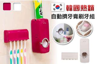 每組只要119元起,即可享有韓國熱銷自動擠牙膏刷牙組〈一組/二組/四組/六組/八組/十組,顏色可選:白色/酒紅色〉