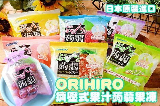 每包只要75元起,即可享有日本原裝進口【ORIHIRO】擠壓式果汁蒟蒻果凍〈1包/4包/8包/16包,口味可選:荔枝/葡萄/白葡萄/水蜜桃/葡萄柚/鳳梨〉