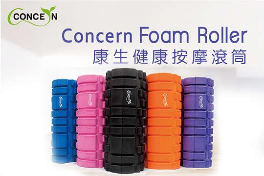 每入只要638元起,即可享有【Concern康生】台灣製-健康按摩滾筒〈任選一入/二入/四入,顏色可選:紫/藍/粉/黑/橘,一年保固〉