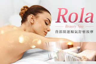 只要388元起,即可享有【Rola Beauty Spa】A.背部開運順氣舒壓按摩80分(純手技80分) / B.玫瑰美顏亮白護理+鬆背部舒壓120分(純手技120分)