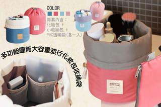每套只要79元起,即可享有多功能圓筒大容量旅行化妝包收納袋〈任選1套/2套/4套/8套/12套/16套,顏色可選:玫紅/藍/薄荷綠/淡粉〉