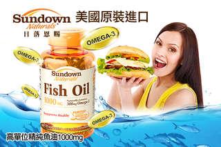 每瓶只要267元起,即可享有美國【Sundown日落恩賜】高單位精純魚油〈一瓶/二瓶/三瓶/四瓶/六瓶〉