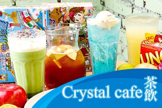 只要65元,即可享有【Crystal cafe 茶飲】平假日皆可抵用100元消費金額(點心、酒品不適用)〈特別推薦:烏龍拿鐵、新鮮水果茶、冰淇淋蘇打、百香綠茶、漂浮冰咖啡、厚片土司〉