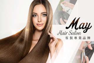 只要299元起,即可享有【May Hair salon】A.輕設計優質造型洗剪體驗 / B.May Hair吸睛創意染髮體驗(韓式造型局部挑染/單色全染 二選一) / C.寵愛頭皮深層保養
