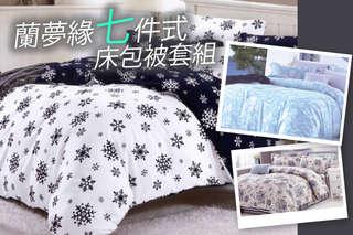 現代人工作壓力大,想要一夜好眠成了天方夜譚!快購入【台灣製-蘭夢緣五件式鋪棉床罩組-雙人/雙人加大】,讓你每夜睡得香甜、猶如漫步在雲端!