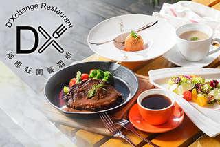只要350元起,即可享有【D\\\'Xchange Restaurant迪思莊園餐酒館】A.浪漫義式單人饗宴 / B.頂級排餐經典六品饗宴