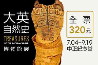 只要320元,即可享有【大英自然史博物館展】展期單人票一張