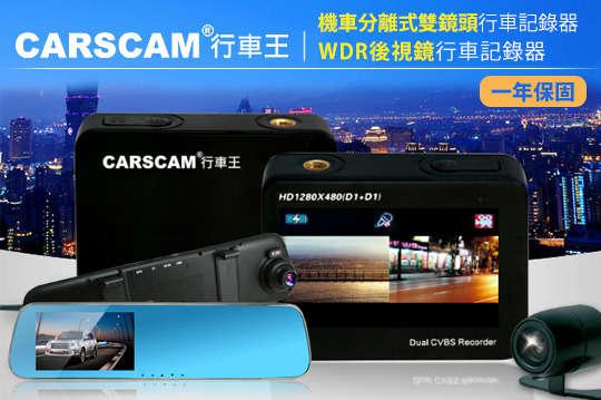 只要1820元起,即可享有【CARSCAM行車王】機車分離式雙鏡頭行車記錄器/WDR後視鏡行車記錄器/8G記憶卡等組合,行車紀錄器一年保固