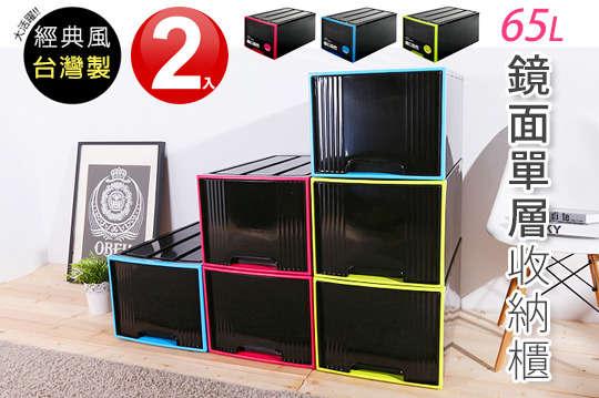 每入只要390元起,即可享有台灣製經典風鏡面單層收納櫃(65L)〈二入/六入/八入,顏色可選:粉色/藍色/綠色,每二入限選同色〉