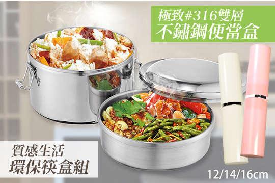 只要139元起,即可享有台灣製【TEYOU】質感生活環保筷盒組/【理想PERFECT】極致#316雙層不鏽鋼便當盒等組合
