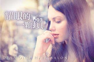 只要299元起,即可享有【DIAMOND Hair Salon(雙十店)】A.送舊迎新洗剪樂 / B.送舊迎新染燙樂(不限髮長)