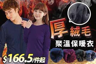 每入只要166.5元起,即可享有TTRI檢驗-圓領加厚絨毛保暖發熱衣〈任選1入/2入/4入/6入,款式/顏色/尺寸可選:男款(黑/灰/丈青/酒紅,M/L/XL)/女款(黑/紫/桃紅/酒紅,M-L/L-XL)〉