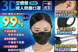 每片只要2.6元起,即可享有【藍鷹牌】台灣製3D成人酷黑立體一體成型防塵用口罩〈100片/200片/300片/400片〉