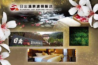 【苗栗泰安-日出溫泉渡假飯店】結合峇里島的南洋熱情與日式的禪風簡約,徜徉綠意盎然的世外桃源,享受富含大地元素的生命之泉!