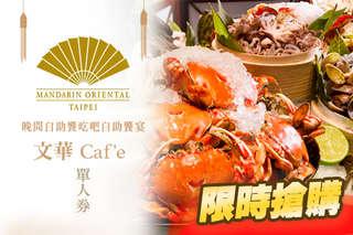 每張只要1950元,即可享有【台北文華東方酒店-文華Caf\\\'e】晚間自助饗吃吧自助饗宴單人券