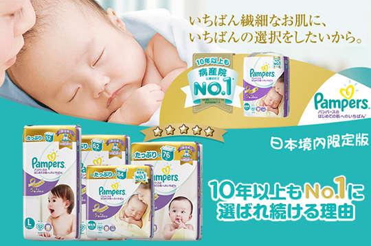 每箱只要1740元起,即可享有日本改版新上市黏貼式紫色幫寶適〈一箱/二箱,款式可選:NB(252枚)/S(228枚)/M(186枚)/L(156枚)〉