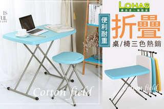 只要798元起,即可享有便利耐重折疊椅/便利9段升降折疊桌等組合,顏色可選:藍/白/黃