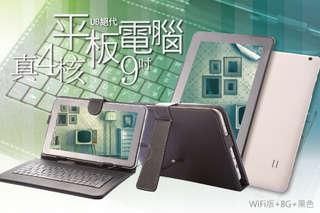 只要1880元起,即可享有UB絕代真四核9吋平板電腦一台(WiFi版+8G+黑色),另有皮套鍵盤組方案可選