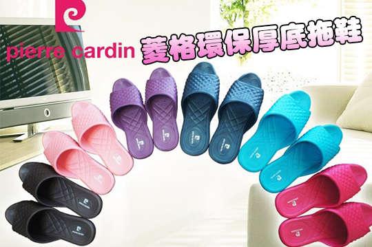 每雙只要82元起,即可享有【皮爾卡登】菱格環保厚底拖鞋〈2雙/4雙/8雙/12雙/16雙/25雙/40雙,顏色/尺寸可選:紫(S/M)/桃(S/M)/粉(S/M)/綠(L/XL)/藍(L/XL)/咖啡(L/XL)〉