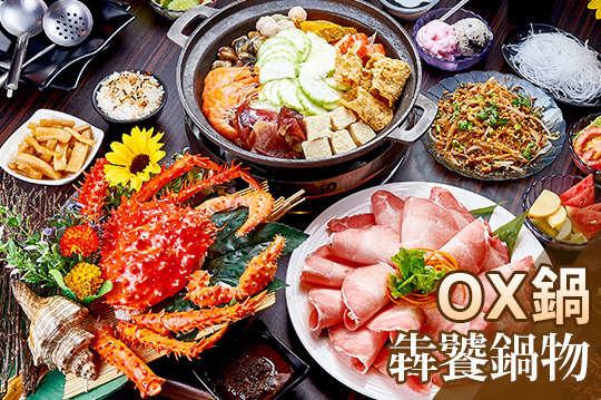 只要399元起,即可享有【OX鍋 犇饕鍋物】A.酸菜白肉雙人鍋物套餐 / B.頂級帝王蟹鮮盤雙人鍋物套餐